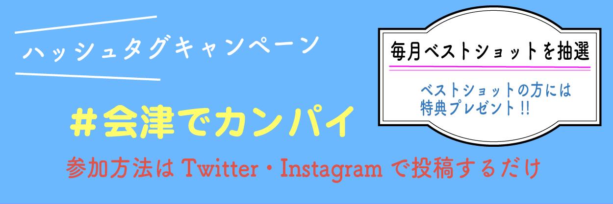 ハッシュタグキャンペーン「#会津でカンパイ」